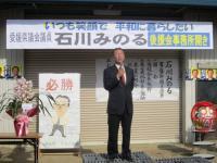 11.1.23 事務所開き 石川みのる