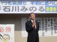 11.1.23 事務所開き 石川みのる3