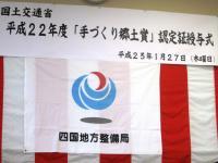 11.01.29 手づくり郷土賞1