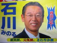 11.1.31 石川みのるのポスター