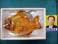 11.1.29 永久堂の目出度いパイ