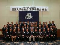 関西大学校友会・東予千里会
