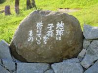 今治自然塾の象徴的な碑