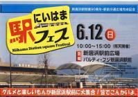 2011.6.12 駅フェスタ