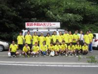 2011.7.26 火リレー 集合2