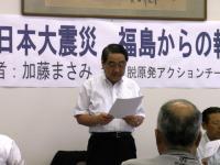 2011.8.2 加藤雅美 福島県議