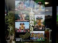 2011.9.12 Jピットに貼った新居浜太鼓祭りのポスター