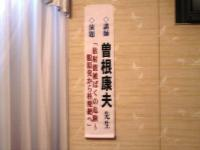 2011.9.10 放射能学習会3