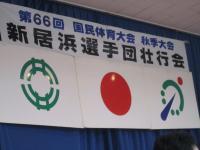 2011.9.15 国体壮行会2