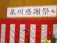 2011.9.17 泉川感謝祭1