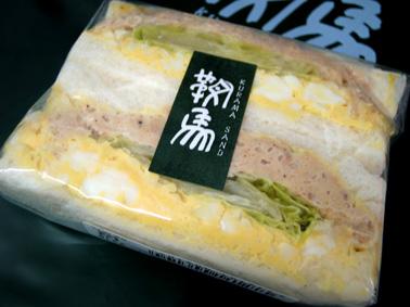 『鞍馬サンド』のサンドイッチ