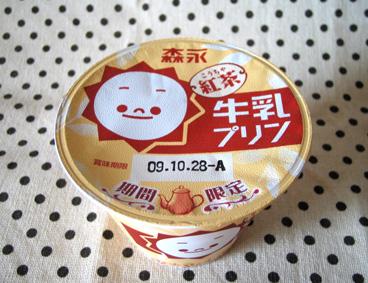 『森永 牛乳プリン』の紅茶味