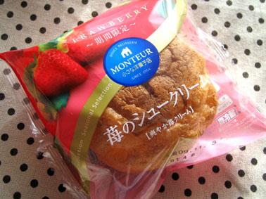 『モンテール』の苺のシュークリーム