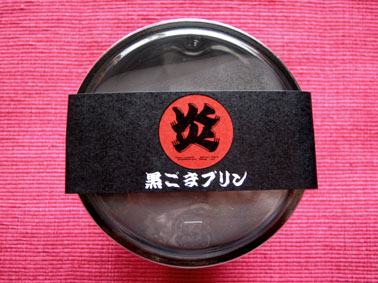 『炎のプリン』の黒ごまプリン