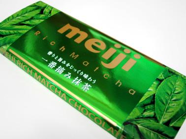 『明治』のリッチ抹茶チョコレート