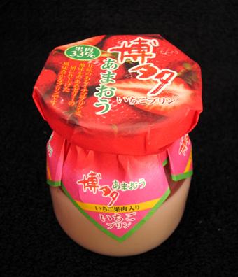 『実りの季』の博多あまおう いちごプリン