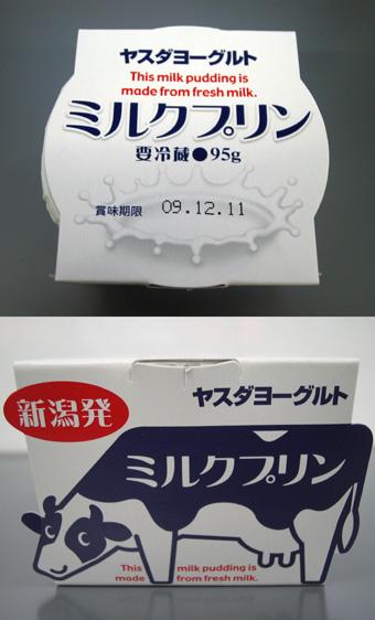 『ヤスダヨーグルト』のミルクプリン