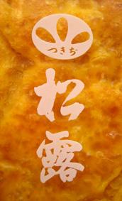 『松露』の卵焼き