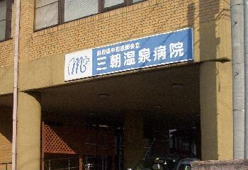 三朝温泉病院