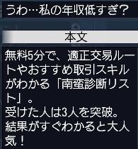 ネタメール☆