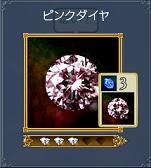 ピングダイヤ