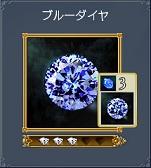 ブルーダイヤ