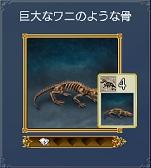 これも恐竜?