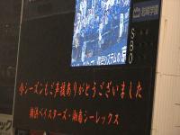 IMG_0064ハマスタ最終戦2009 (8)