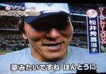 IMG_0100ワールドシリーズMVP松井秀喜 (5)