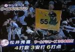 IMG_0100ワールドシリーズMVP松井秀喜 (2)