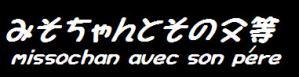 missochan_avec_son_pere.jpg
