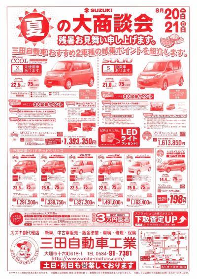 201108_convert_20110819233452.jpg