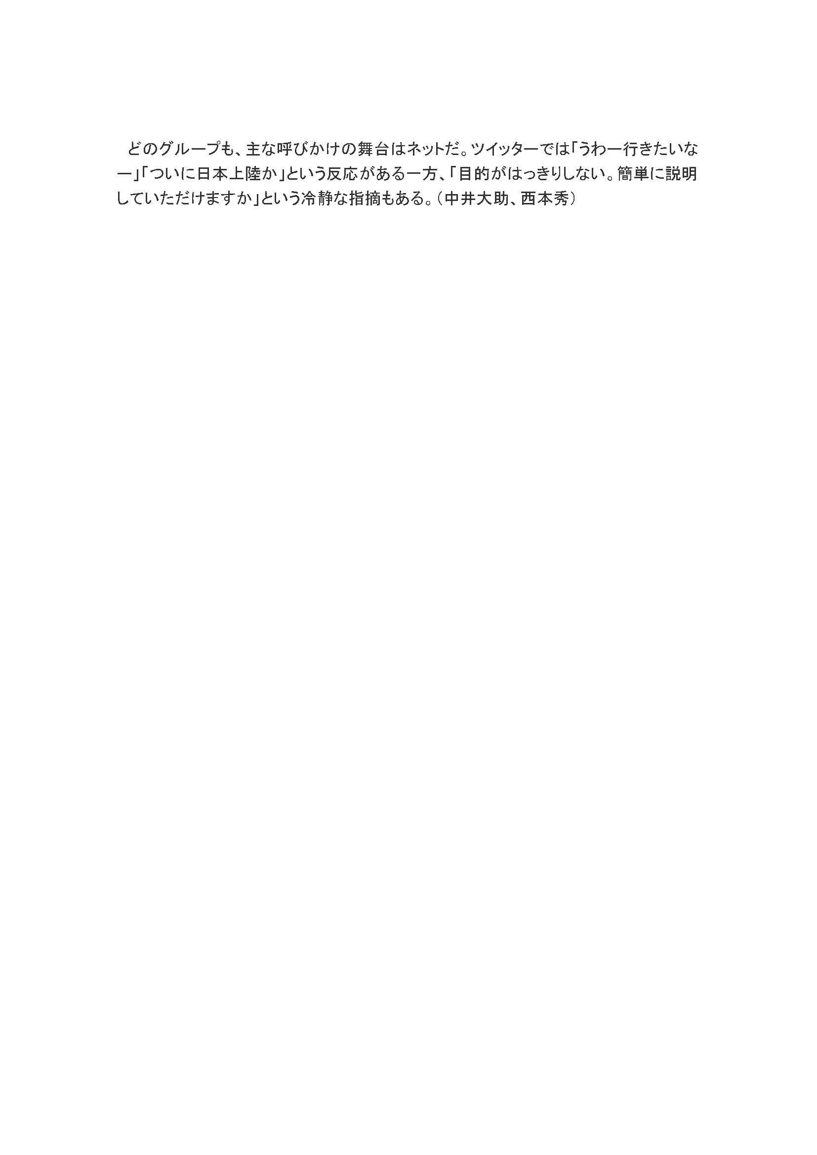 あさひにゅーすニュース_ページ_3