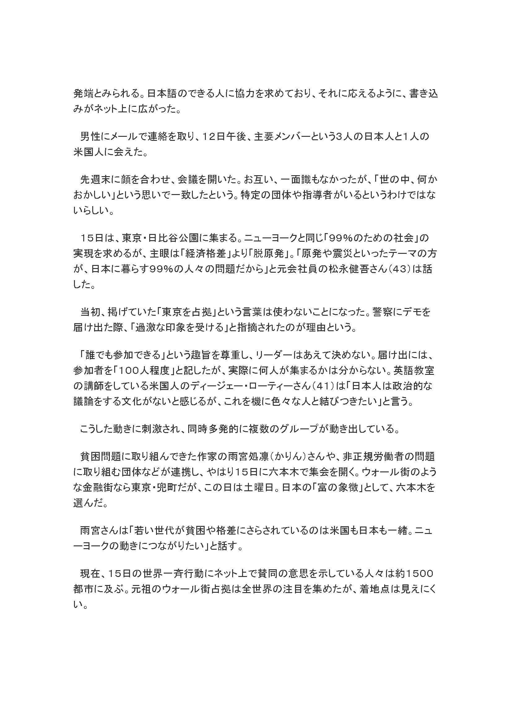あさひにゅーすニュース_ページ_2