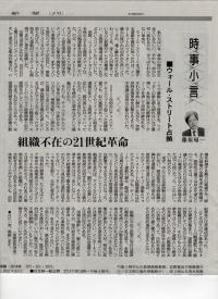 WS占拠解説(藤原氏)