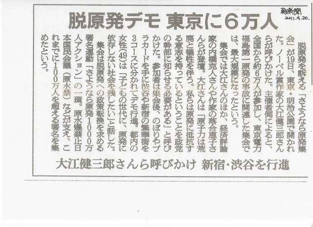 脱原発朝日新聞110920