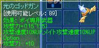 光銃1015