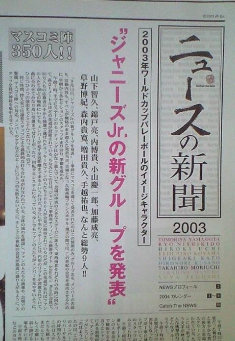 9月15日「NEWS」結成記念日!ー3
