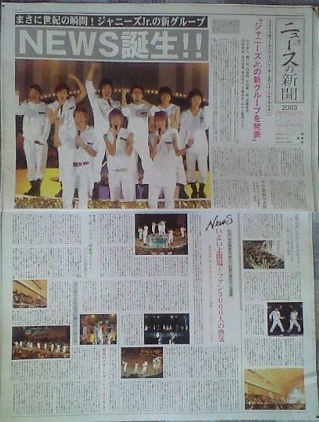 9月15日「NEWS」結成記念日!ー2