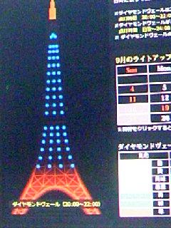 青く光る東京タワー!