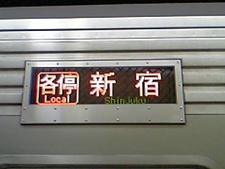 新宿行きのほかに、笹塚行きなどもあります