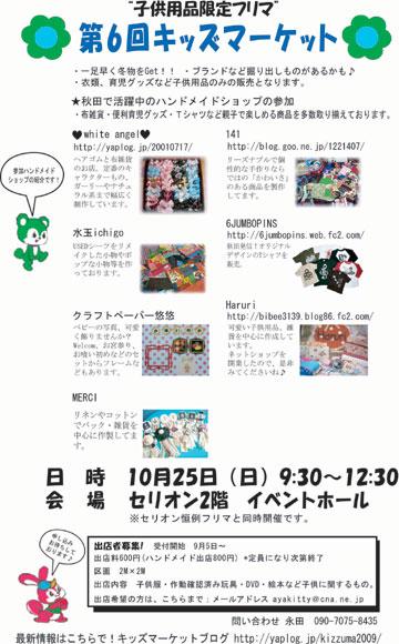 第6回キッズマーケットA4