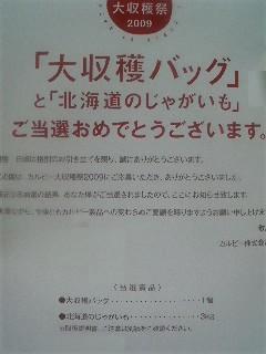 20100117001022