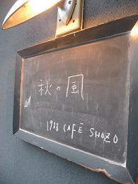 コピー ~ 1988 SHOZO CAFE (11)