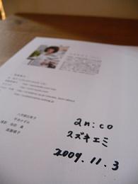 コピー ~ イカニカ (12)