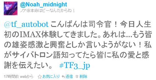 08292011_twitter.jpg