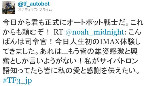 08292011_twitter_2.jpg