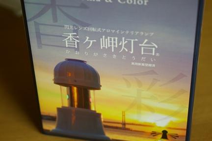 香ケ岬灯台