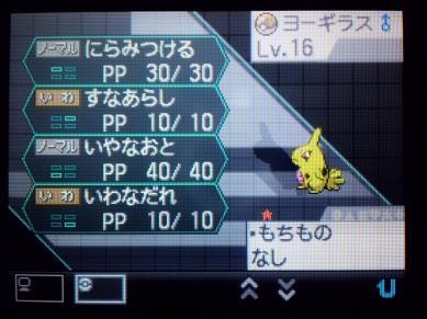 yo-girasu-tekina.jpg