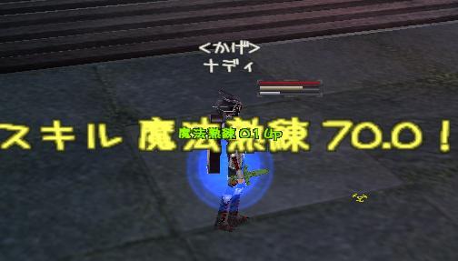 ナディ:魔熟70!
